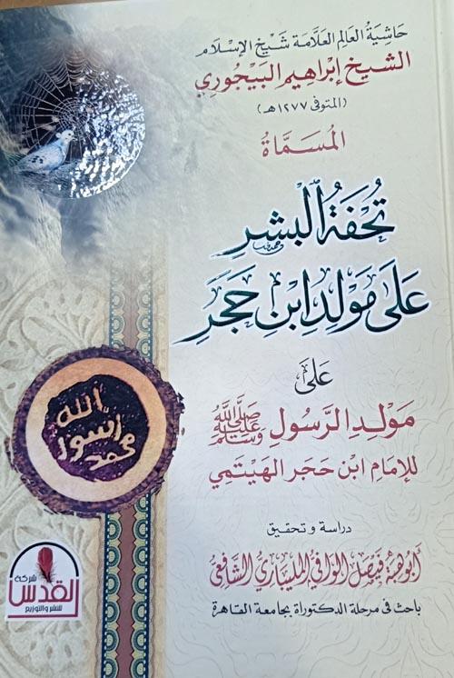"""تحفة البشر علي مولد ابن حجر """" علي مولد الرسول (صلي الله عليه وسلم )"""