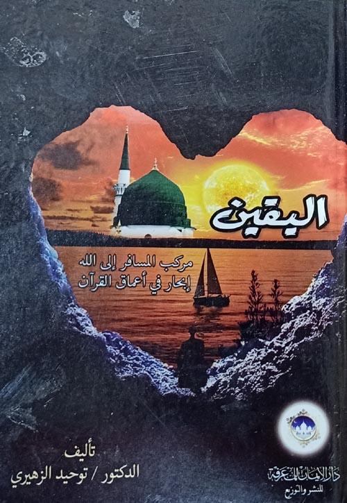 """اليقين """" مركز المسافر إلي الله إبحار في أعماق القرآن"""