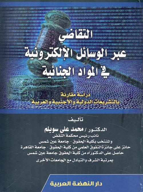 """التقاضي عبر الوسائل الألكترونية في المواد الجنائية """" دراسة مقارنة بالتشريعات الدولية والأجنبية والعربية """""""