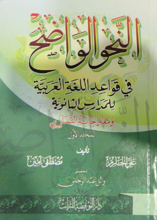 النحو الواضح في قواعد اللغة العربية للمدارس الثانوية