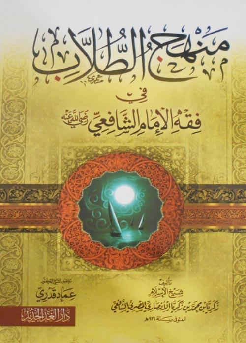 منهج الطلاب في فقه الإمام الشافعي