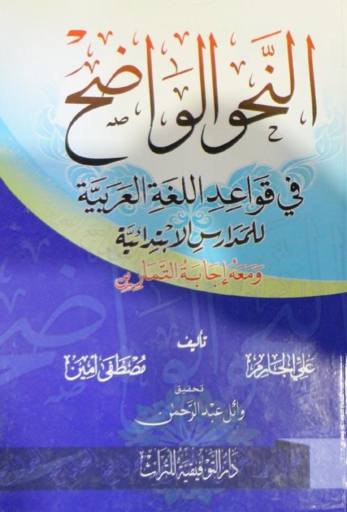 النحو الواضح في قواعد اللغة العربية للمدارس الإبتدائية
