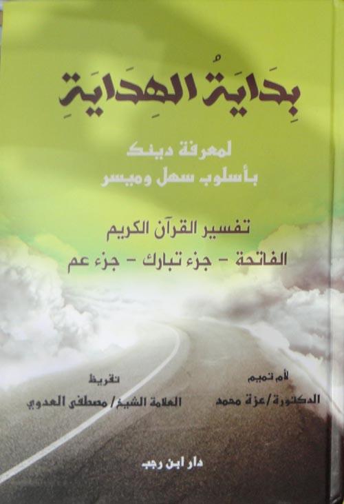 """بداية الهداية """"لمعرفة دينك بأسلوب سهل وميسر"""" - تفسير القرآن الكريم الفاتحة - جزء تبارك - جزء عم"""