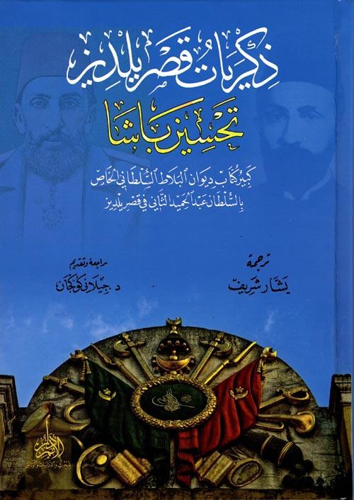 ذكريات قصر يلدز تحسين باشا كبير كتاب ديوان البلاط السلطاني الخاص بالسلطان عبد الحميد الثاني في قصر يلدز