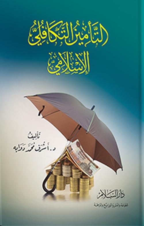 التأمين التكافلي الإسلامي