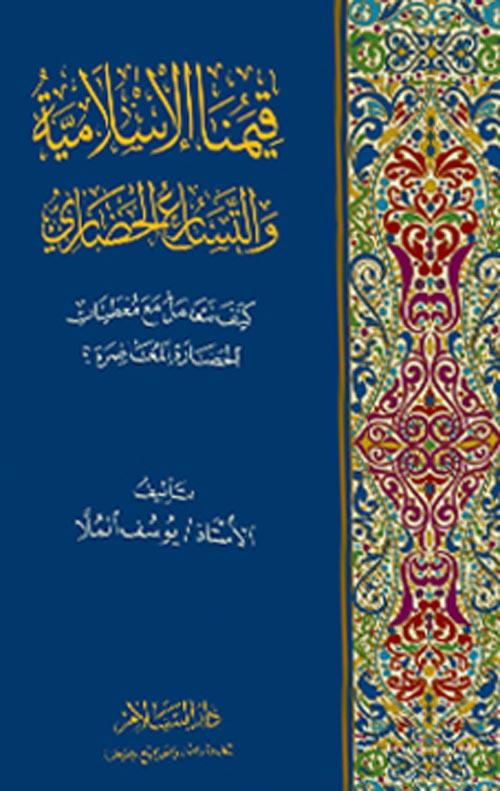 قيمنا الاسلامية والتسارع الحضاري كيف نتعامل مع معطيات الحضارة المعاصرة
