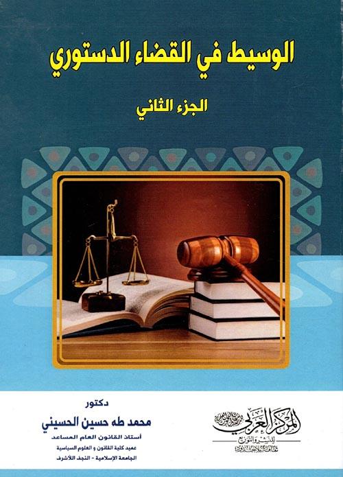 """الوسيط في القضاء الدستوري """" الجزء الثاني """""""