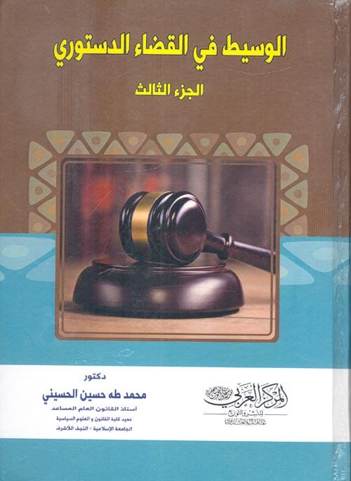 """الوسيط في القضاء الدستوري """" الجزء الثالث """""""