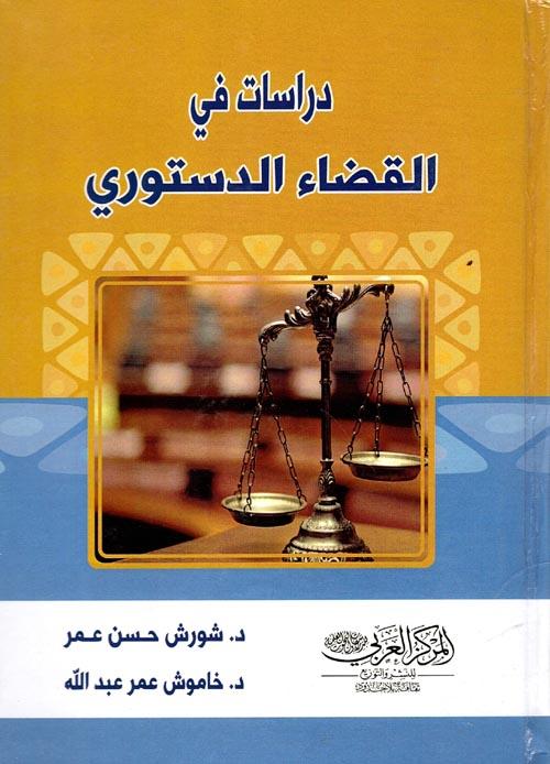 دراسات في القضاء الدستوري