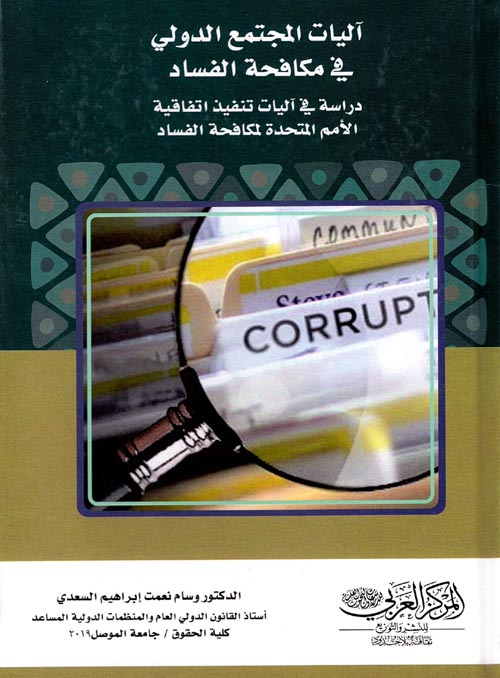 آليات المجتمع الدولي في مكافحة الفساد
