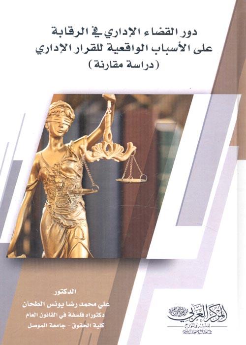 """دور القضاء الإداري في الرقابة على الأسباب الواقعية للقرار الإداري """" دراسة مقارنة """""""