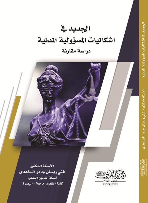 """الجديد في أشكاليات المسؤولية المدنية """"دراسة مقارنة """""""