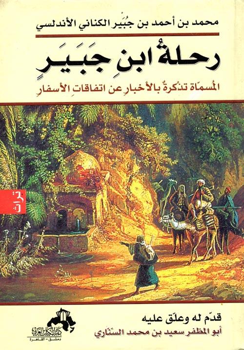 """رحلة ابن جبير """" المسماة تذكرة بالأخبار عن اتفاقات الأسفار """""""