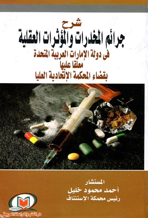 شرح جرائم المخدرات والمؤثرات العقلية في دولة الإمارات العربية المتحدة معلقا عليها بقضاء المحكمة الإتحادية العليا