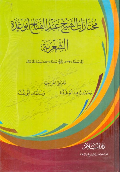 مختارات الشيخ عبد الفتاح أبو غدة الشعرية