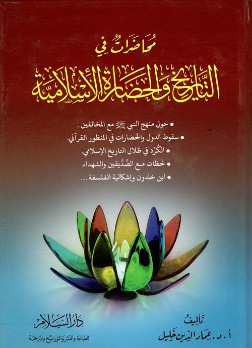 محاضرات في التاريخ والحضارة الاسلامية
