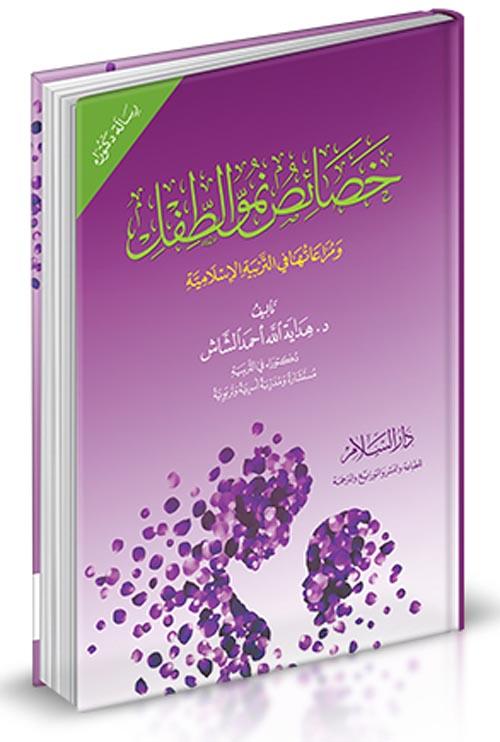 """خصائص نمو الطفل """" ومراعاتها في التربية الإسلامية """""""