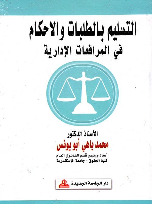 التسليم بالطلبات والأحكام في المرافعات الإدارية