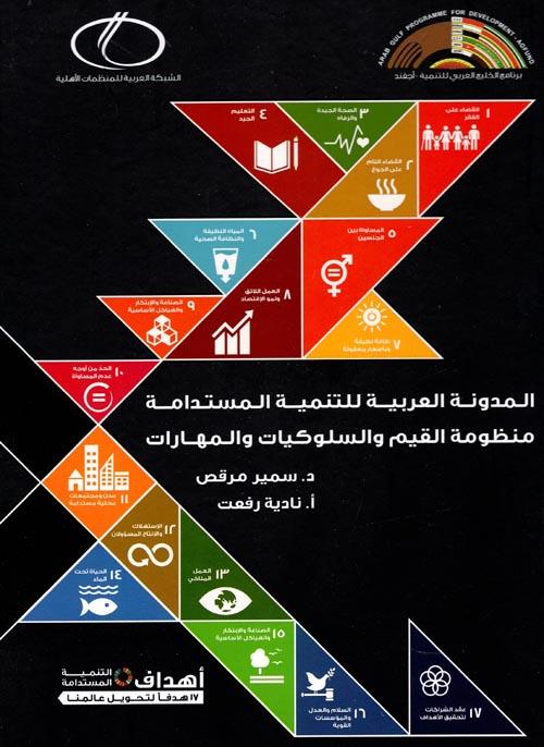 """المدونة العربية للتنمية المستدامة """" منظومة القيم والسلوكيات والمهارات """""""