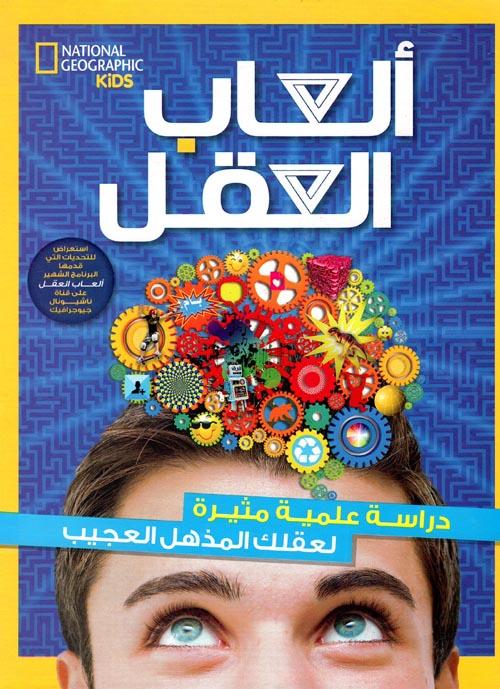 """ألعاب العقل """" دراسة علمية مثيرة لعقلك المذهل العجيب """" الجزء الأول """""""