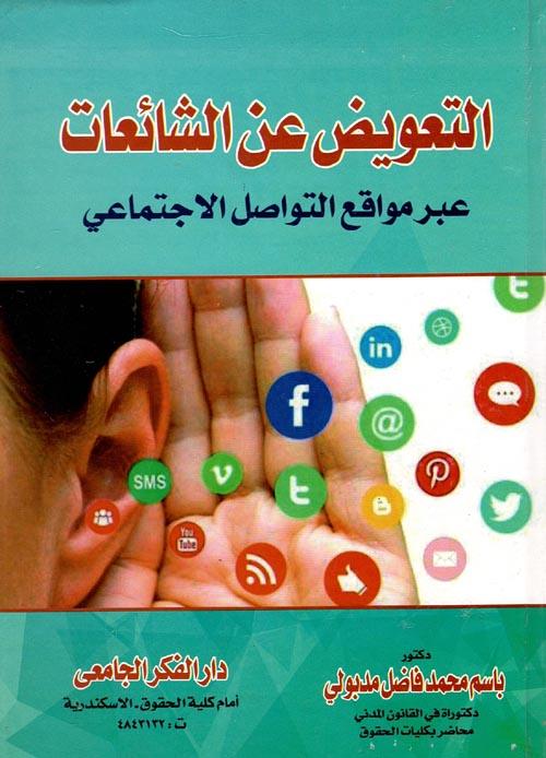 التعويض عن الشائعات عبر مواقع التواصل الإجتماعي