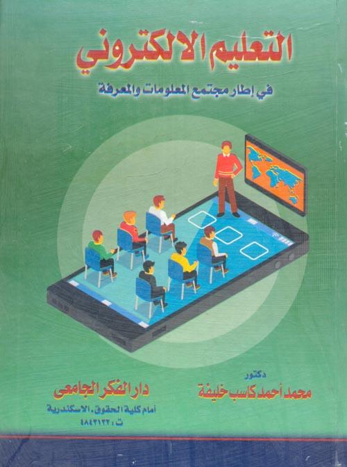 """التعليم الإلكتروني """" في إطار مجتمع المعلومات والمعرفة """""""