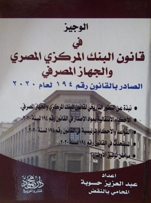 """الوجيز في قانون البنك المركزي والجهاز المصرفي """" الصادر بالقانون رقم 194 لعام 2020 """""""