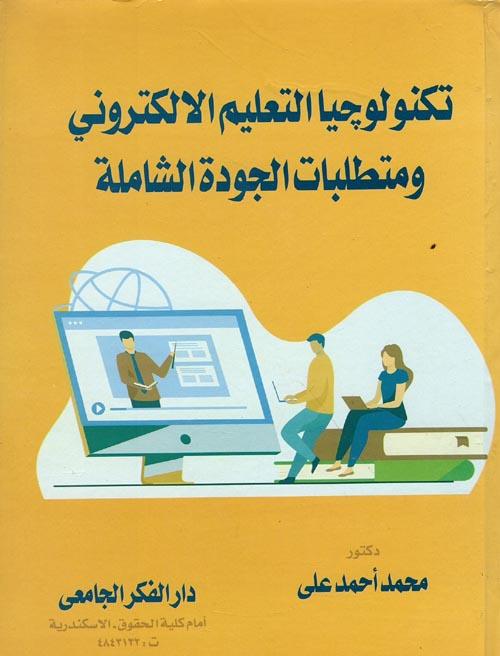 تكنولوجيا التعليم الإلكترونى و متطلبات الجودة الشاملة
