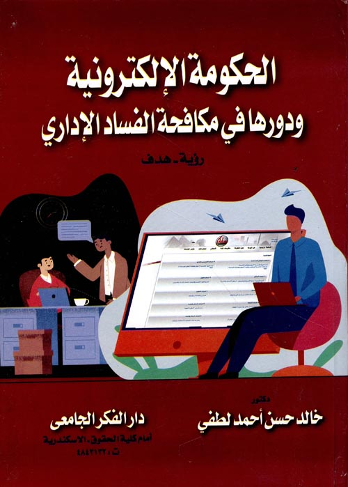 """الحكومة الإلكترونية ودورها في مكافحة الفساد الإداري """" رؤية - هدف """""""