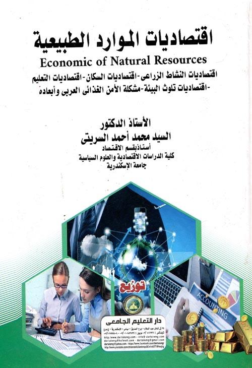 """اقتصاديات الموارد الطبيعية """" Economics of Natural Resources اقتصاديات  النشاط الزراعى - اقتصاديات السكان - اقتصاديات التعليم - اقتصاديات تلوث البيئة - مشكلة الأمن الغذائى العربى وأبعاده """""""