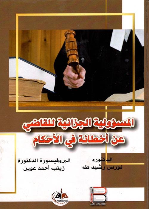 المسؤولية الجزائية للقاضي عن أخطائة في الأحكام