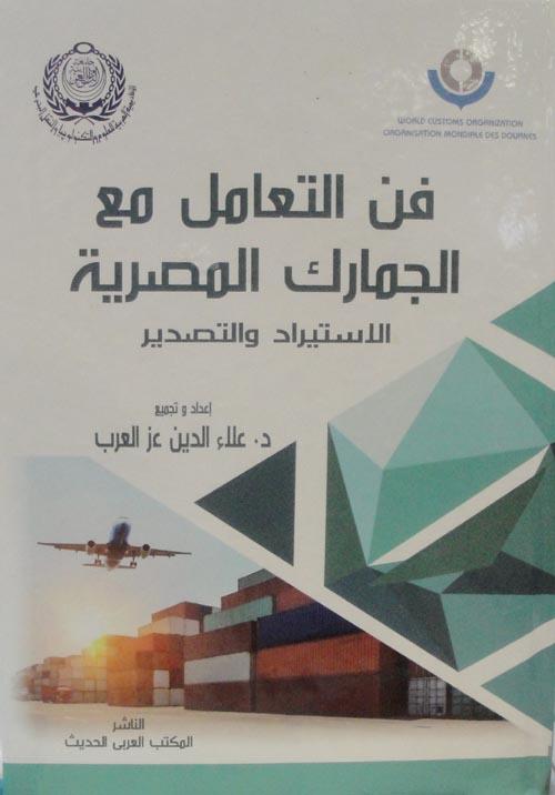 """فن التعامل مع الجمارك المصرية """" الإستيراد والتصدير """""""