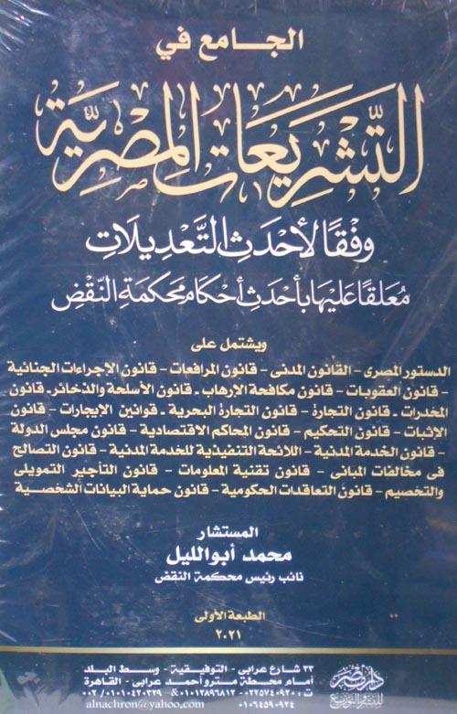 الجامع ( 1 ) في التشريعات المصرية ويضم 25 قانون وفقا لأحدث التعديلات 2021