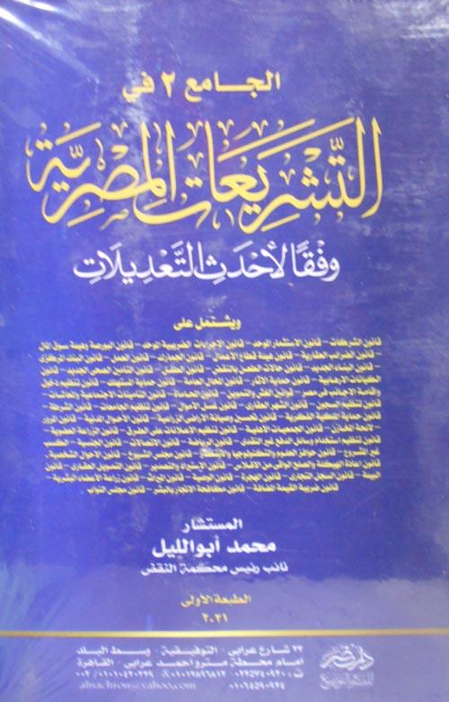 الجامع ( 2 ) في التشريعات المصرية ويضم 60 قانون وفقا لأحدث التعديلات 2021