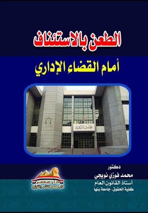 الطعن بالأستئناف امام القضاء الأداري