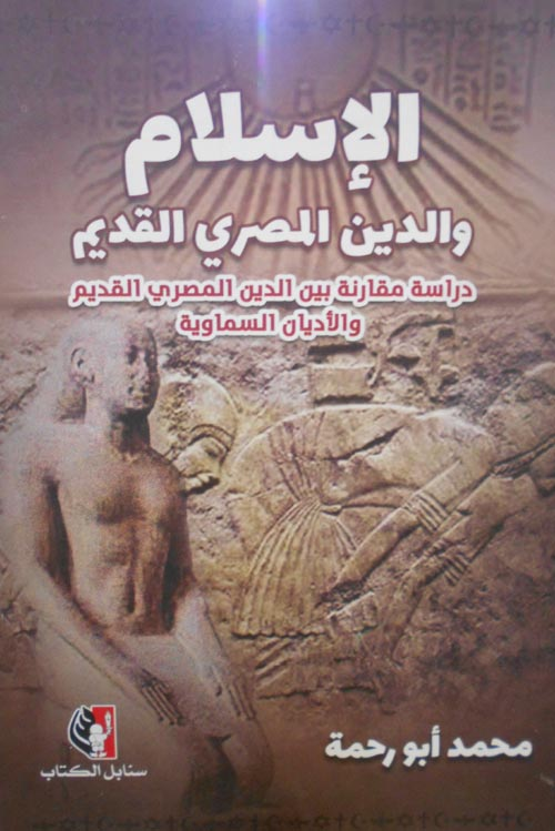 الاسلام والدين المصري القديم
