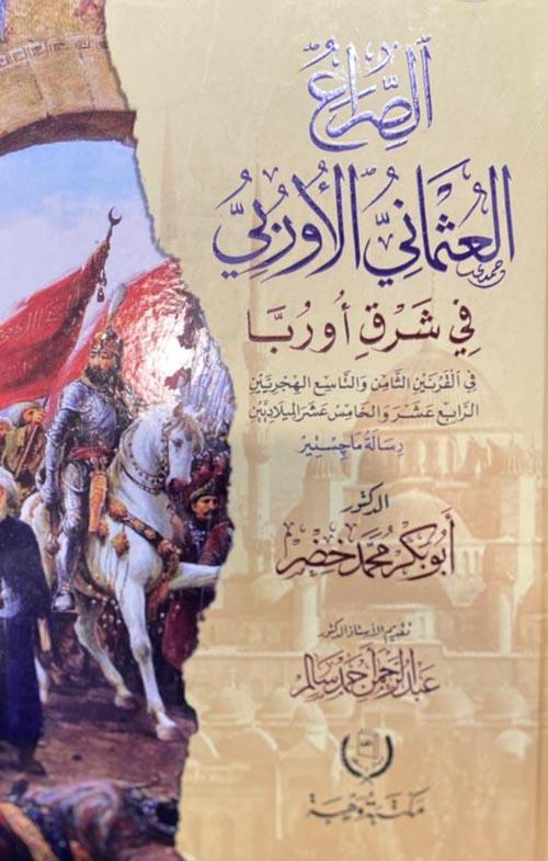 الصراع العثماني الاوروبي في شرق اوروبا