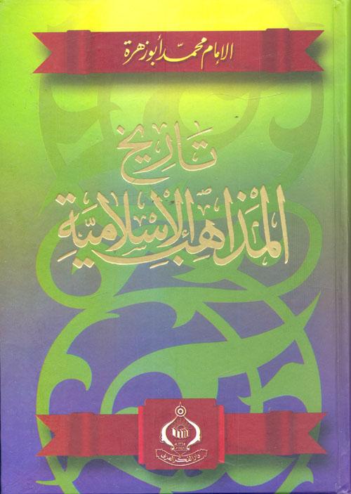 تاريخ المذاهب الإسلامية