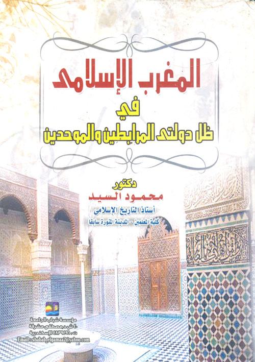 المغرب الإسلامي في ظل دولتي المرابطين والموحدين