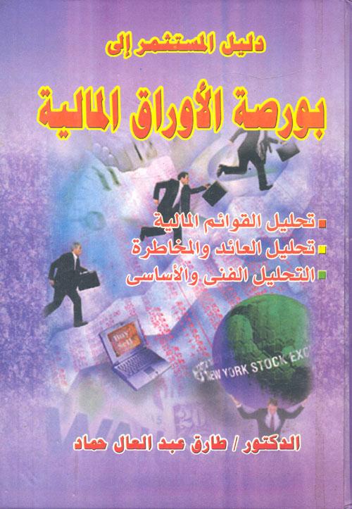 Nwfcom دليل المستثمر إلى بورصة الأوراق المالية طارق عبد العال كتب
