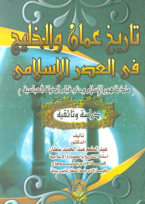 """تاريخ عمان والخليج في العصر الإسلامي """" منذ ظهور الإسلام وحتي قيام الدولة العباسية - دراسة وثائقية """""""