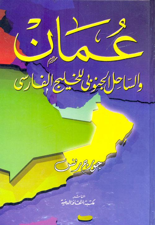 """عمان """" والساحل الجنوبي للخليج الفارسي """""""