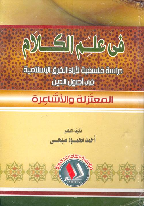 """فى علم الكلام """"دراسة فلسفية لآراء الفرق الإسلامية فى أصول الدين"""" المعتزلة والأشاعرة """""""