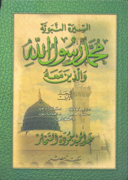 """السيرة النبوية """"مجموعة محمد رسول الله والذين معه"""""""