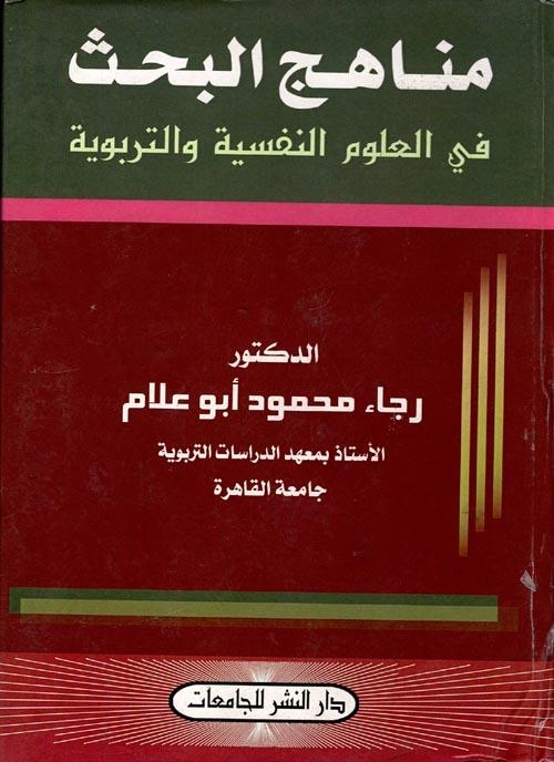 مناهج البحث في العلوم النفسية والتربوية
