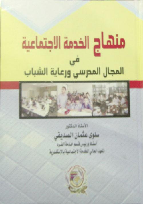 منهاج الخدمة الاجتماعية في المجال المدرسي ورعاية الشباب