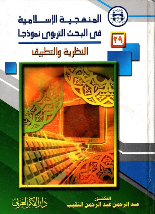 """المنهجية الاسلامية في البحث التربوي نموذجاً """"النظرية والتطبيق"""""""