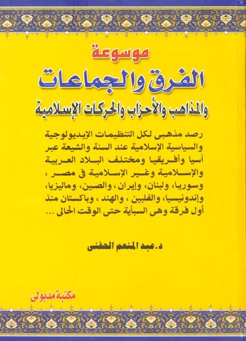 موسوعة الفرق والجماعات والمذاهب والاحزاب والحركات الاسلامية