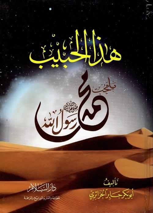 هذا الحبيب محمد رسول الله -صلى الله عليه وسلم- يا محب