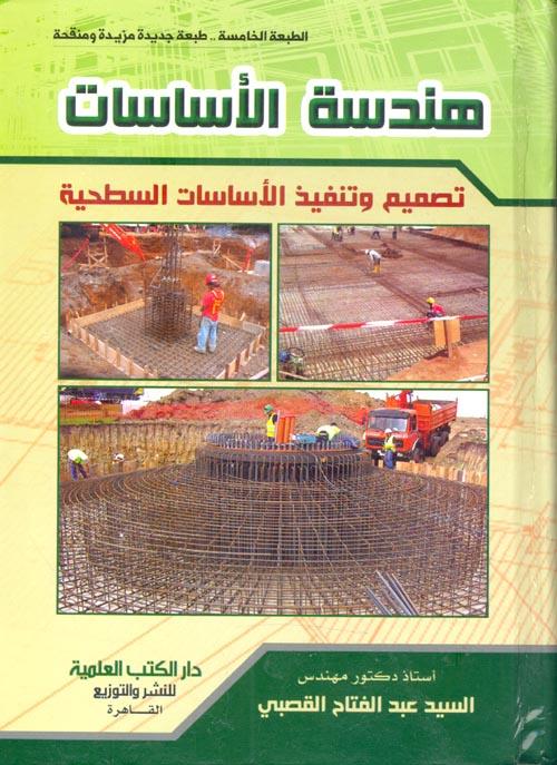 هندسة الأساسات (تصميم وتنفيذ الأساسات السطحية)